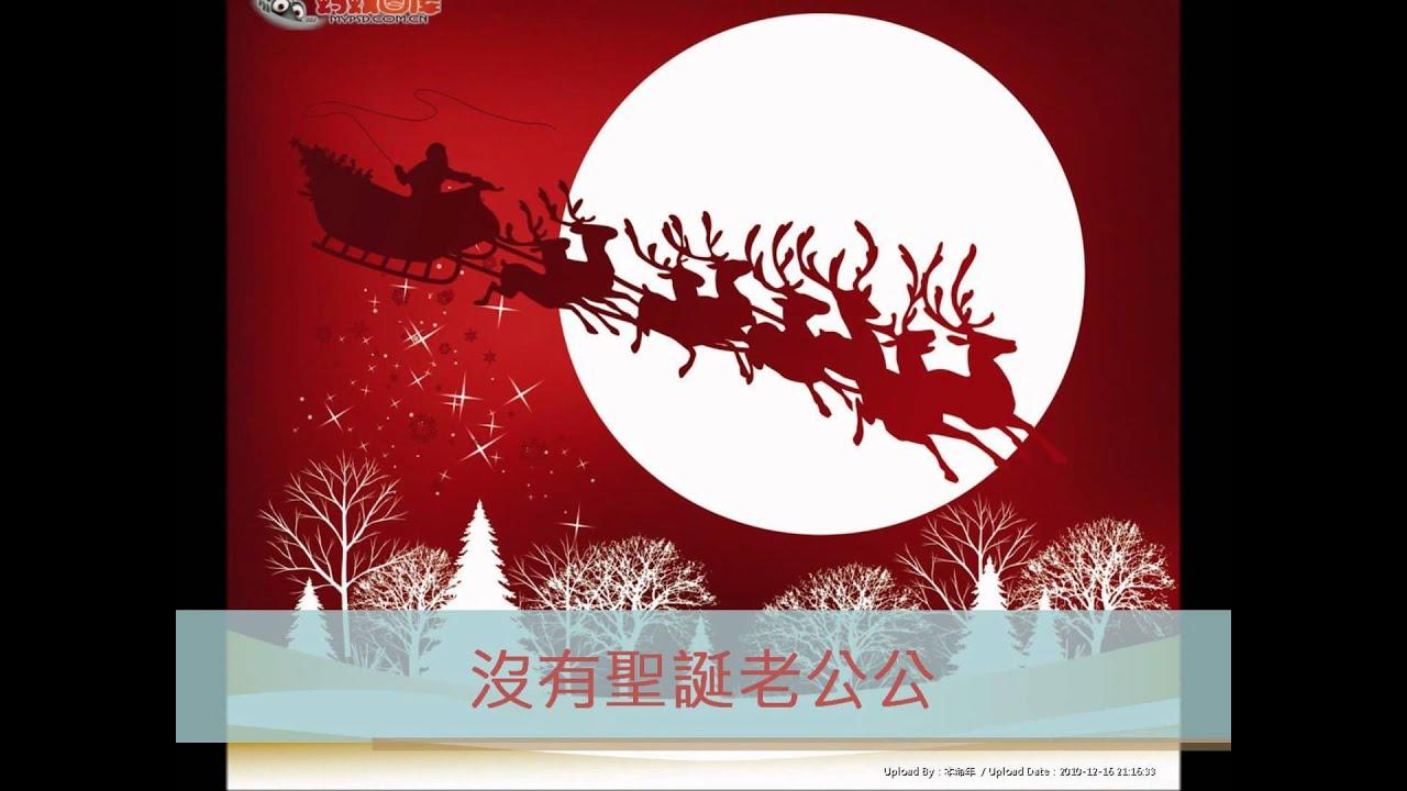12 Chansons Chinoises De Noël : Forum Chine, Chinois & Asie concernant Chanson De Noel En Chinois