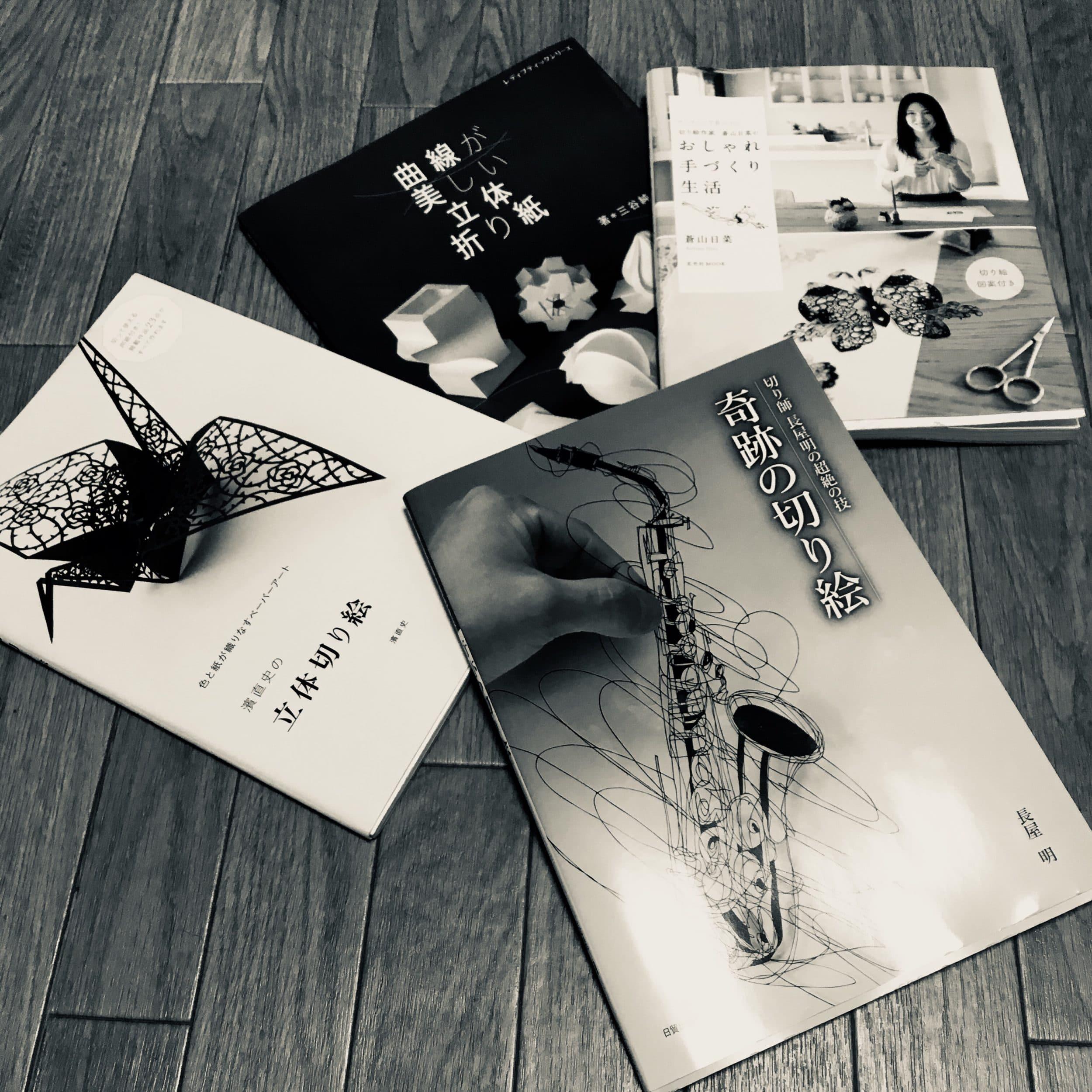 A La Découverte De L'art Du Découpage De Papier Japonais pour Bonjour Japonnais