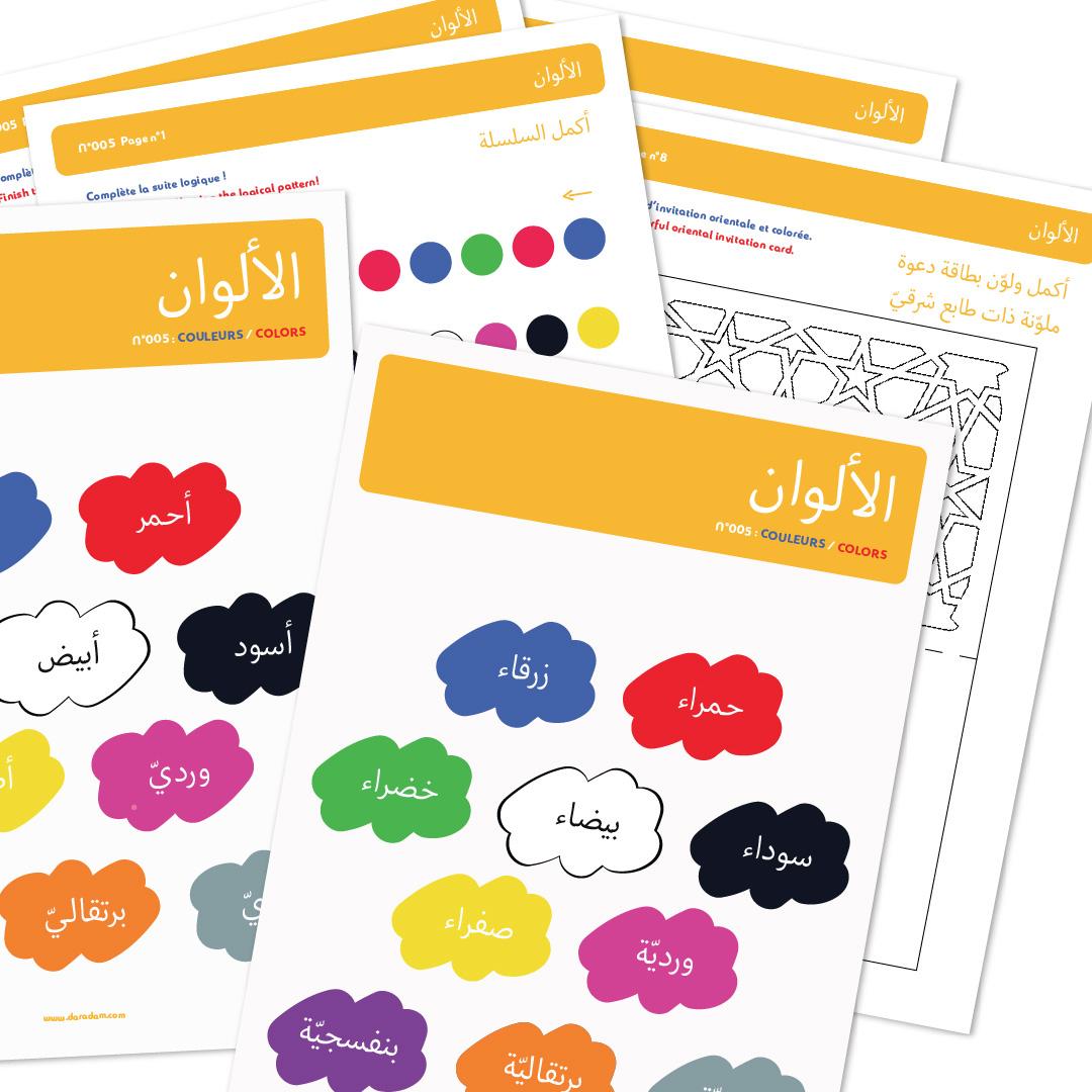 Apprenons Les Couleurs En Arabe ! tout Jeux Pour Apprendre Les Couleurs