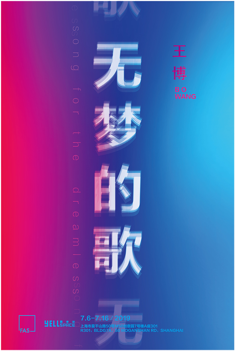 Bo Wang | 王博 tout Bo Programmes 2012
