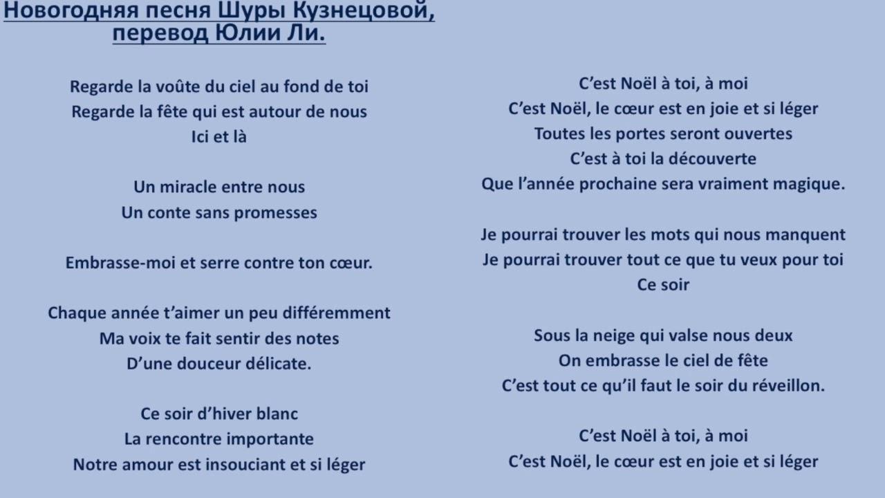 Chanson De Noël (Traduite Du Russe)/рождественская Песня На Французском dedans Chanson De Noel Ecrite