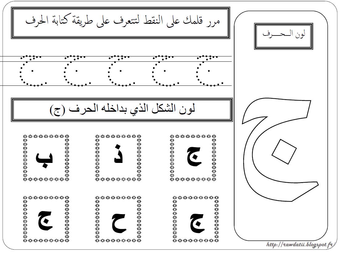Coloriage Alphabet Arabe En Ligne L | Alphabet Arabe destiné Jeux De Lettres Gratuits