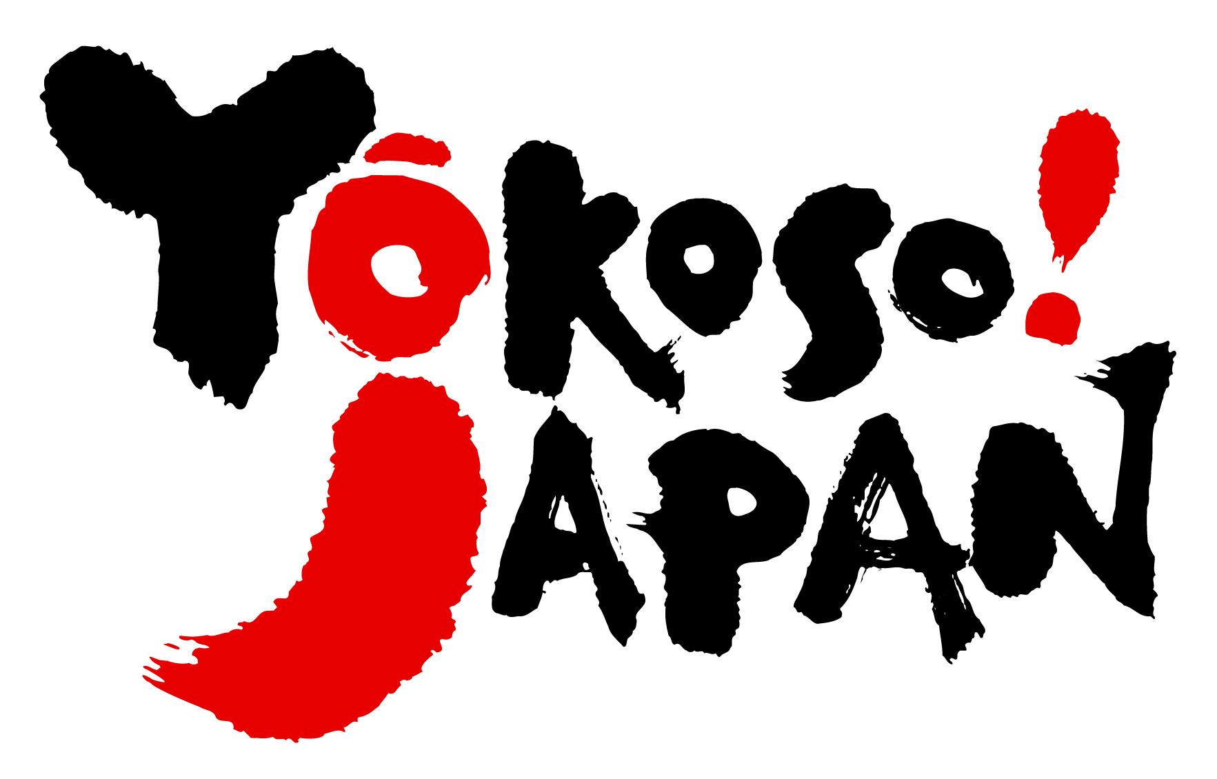 Comment Dire Bienvenue En Japonais, Yokoso Et Autres | Un à Bonjour Japonnais