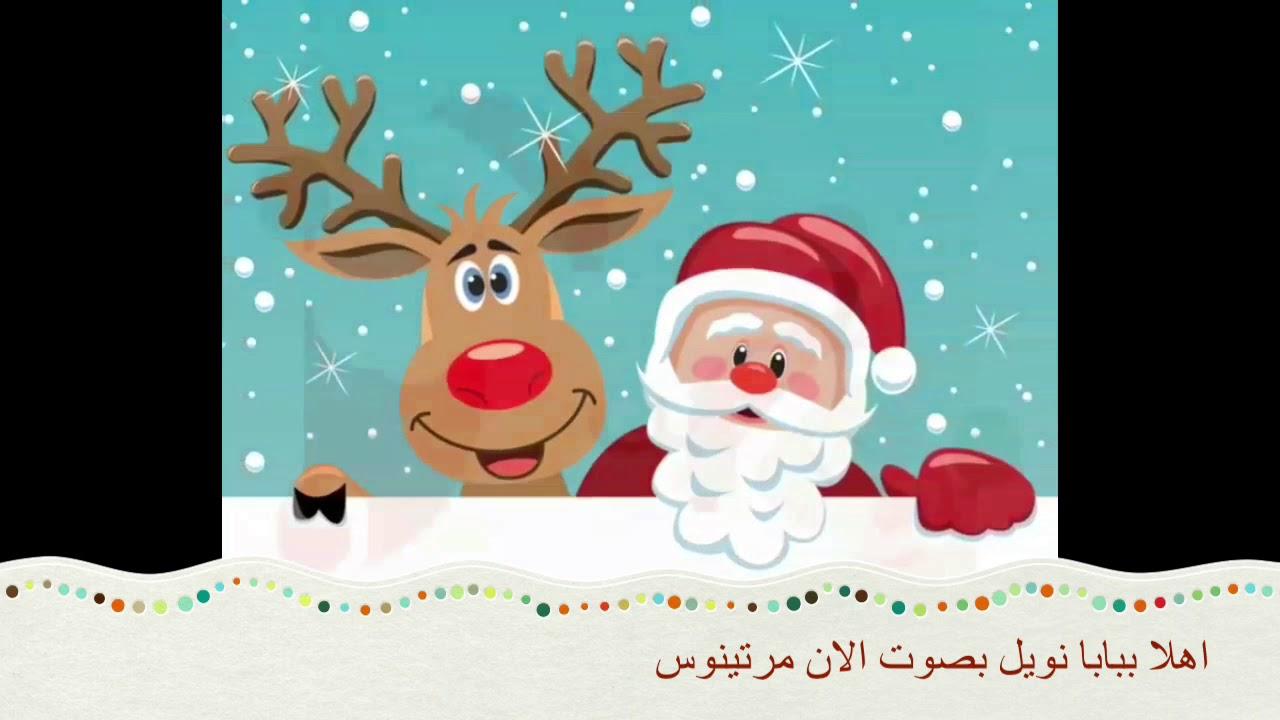 اهلا بابا نويل - بصوت الان مرتينوس Arabic Christmas Songs Ahla Bi Papa Noël  By Alain Martinos avec Papa Noel Parole