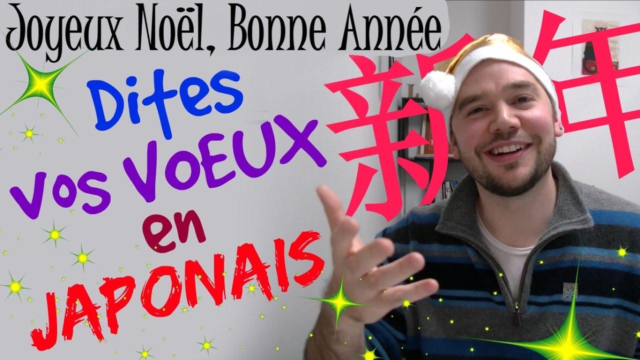 Dites Vos Voeux En Japonais !! Joyeux Noël, Bonne Année 新年挨拶 encequiconcerne Bonjour Japonnais