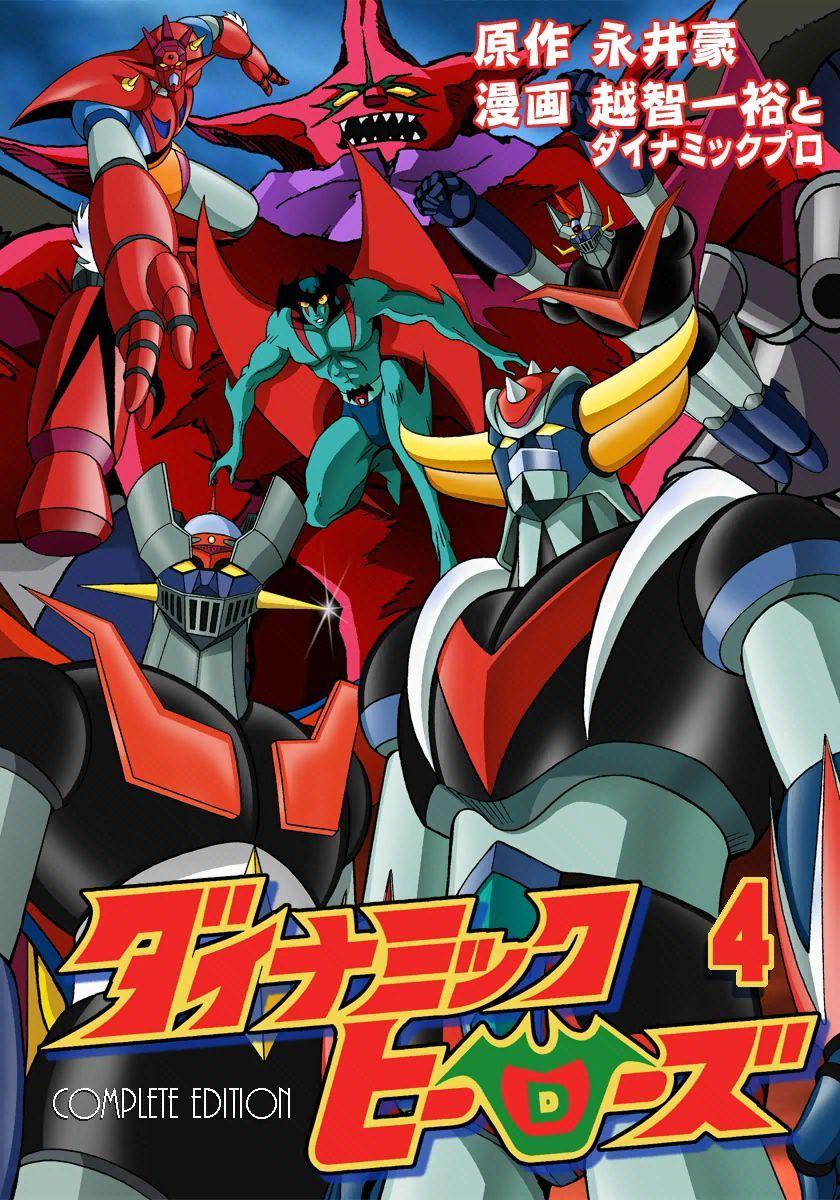 Dynamic Heroes Vol.4 By Kazuhiro Ochi   Goldorak, Dessin dedans Photos Goldorak Gratuit