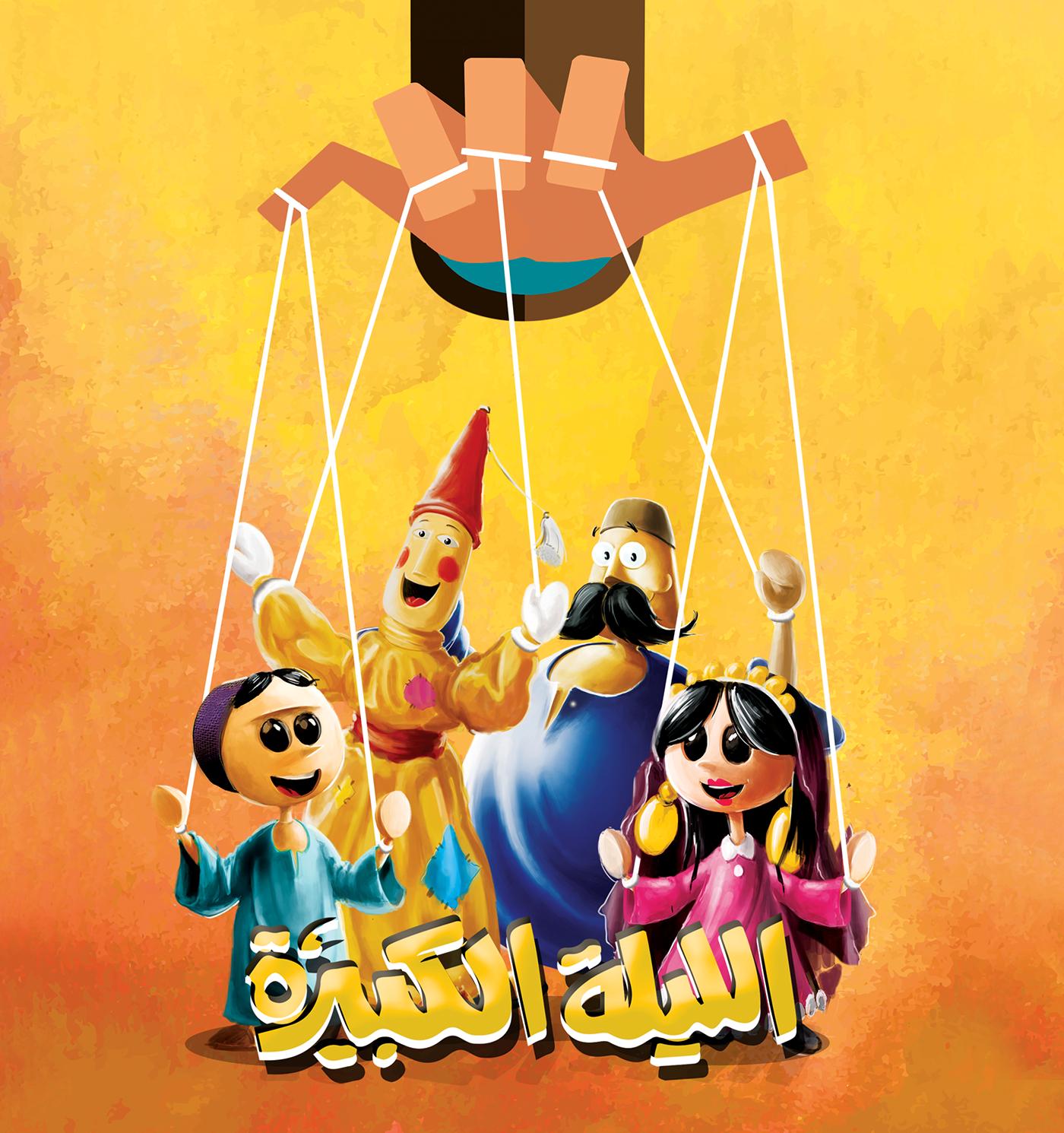 Étoile El Moled Campaign On Behance destiné Etoil Clown