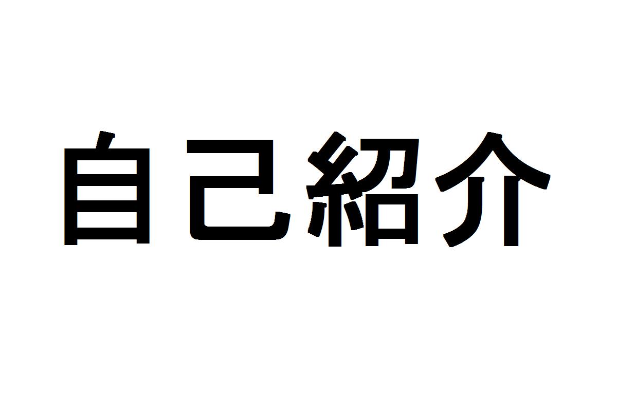 Hajimemashite, Comment Se Présenter En Japonais | Un Gaijin concernant Bonjour Japonnais