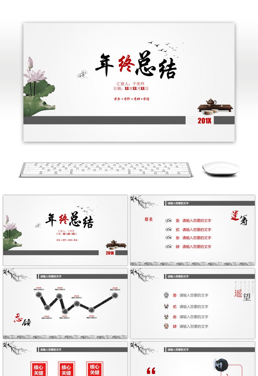 Impressionnant La Fin De La Journée Du Chant Chinois Encre pour Chanson De Noel En Chinois