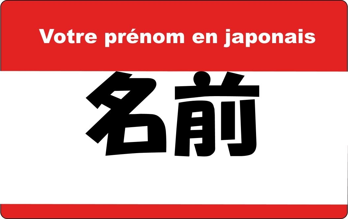 Mon Prénom En Japonais : Comment Traduire Le Votre Nom En serapportantà Bonjour Japonnais
