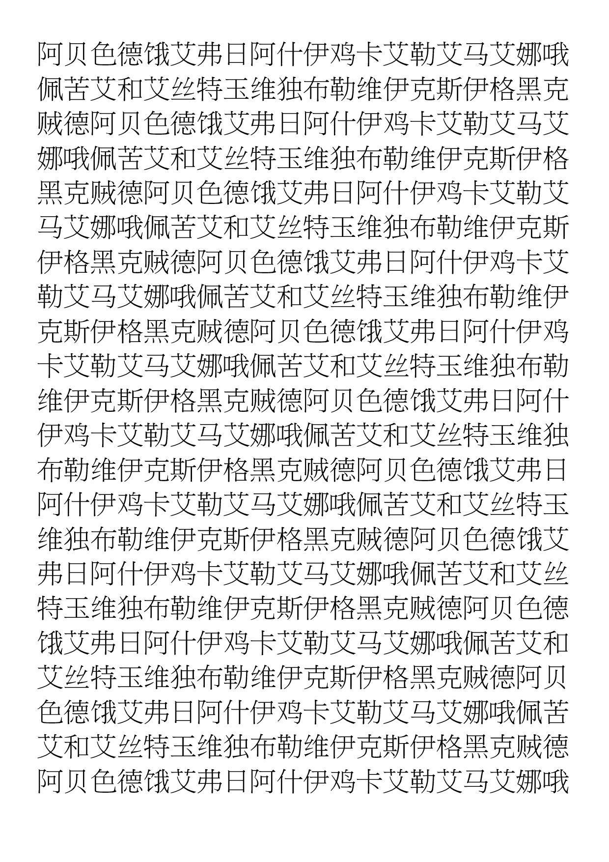 Tangram Chinois | Chine Maternelle tout Chanson De Noel En Chinois