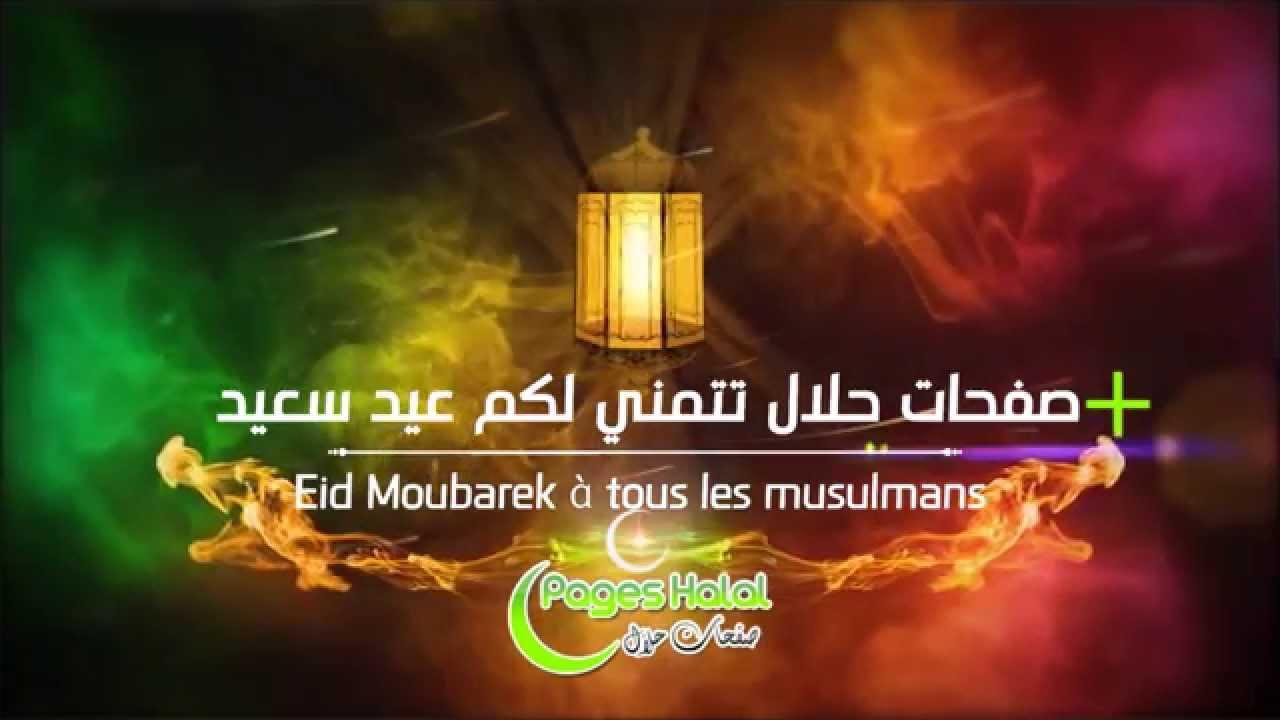 Aid : Takbir, Invocation A Dire Pour Aid El Fitr - dedans Coloriage Aid El Fitr