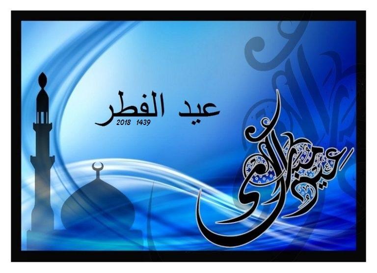 Carte De Voeux Aid El Fitr En Arabe – Salutations Populaires tout Coloriage Aid El Fitr