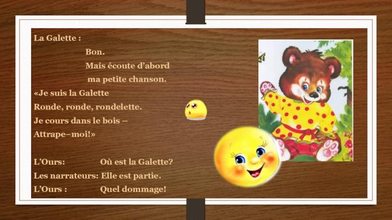 Презентация На Тему La Galette dedans Quand Je Mets Mon Chapeau