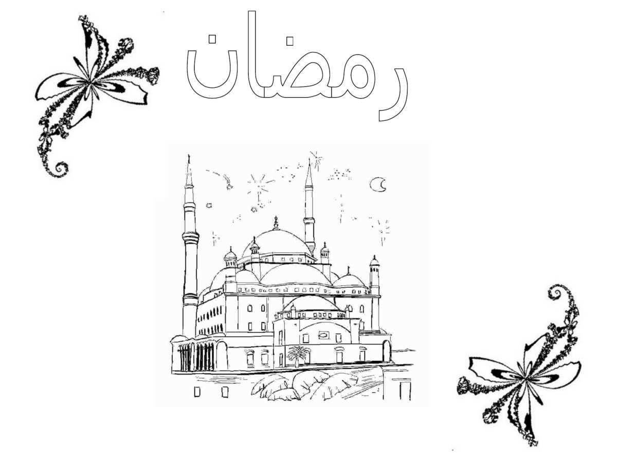 Livreta Colorier Imprimer Pour Raconter Une Journée De concernant Coloriage Ramadan Imprimer