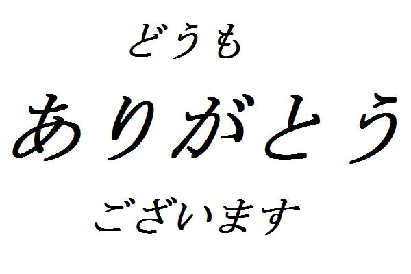 Merci En Japonais, Comment L'Exprimer En Toute Situation tout Bonjour En Japonais