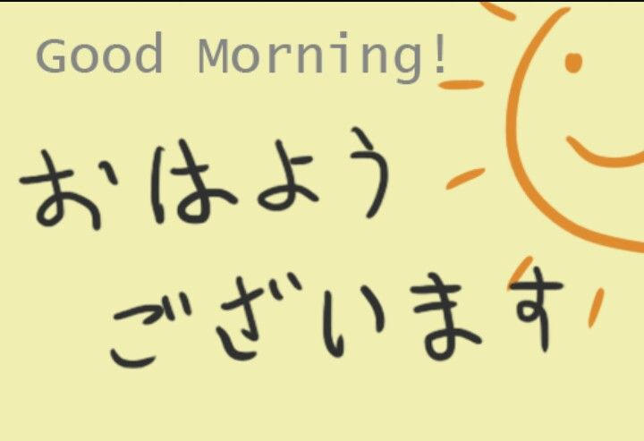 Ohayo Gozaimasu, Bonjour En Japonais   Japon, Bonjour intérieur Bonjour En Japonais