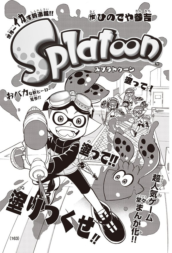 Splatoon 2 Kleurplaat Splatoon 2 Coloring Pages At ...