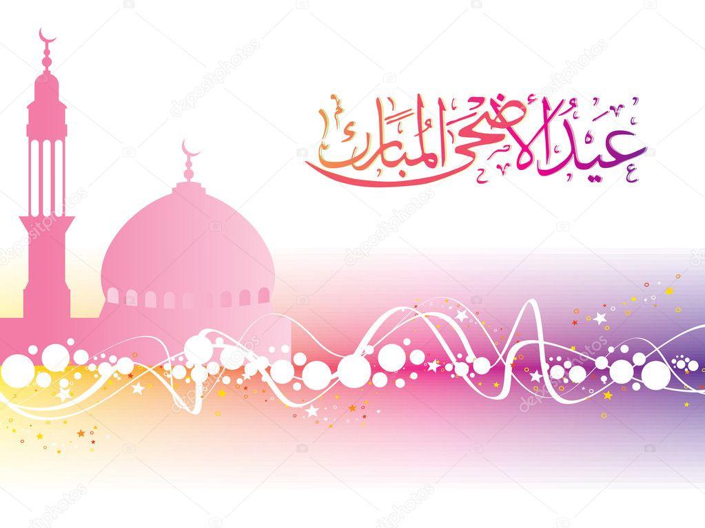 Vector Muslim Carte De Voeux Avec Mosquée Sur Le Thème De intérieur Coloriage Aid El Fitr